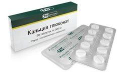 Чем полезен при простуде глюконат кальция