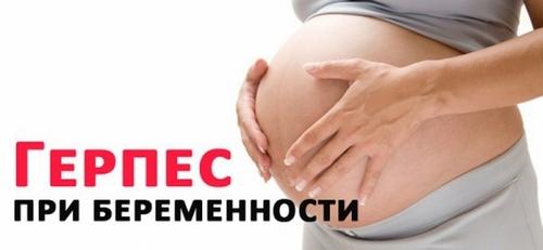 Герпес влияет ли на беременность
