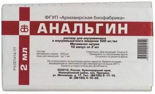 Дозировка укола димедрола с анальгином
