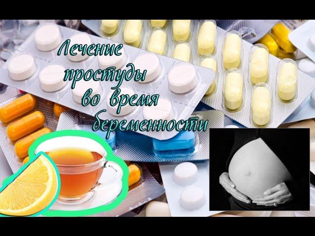 При простуде и температуре что принимать беременным при 97