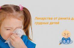 Лечение насморка у детей каплями в домашних условиях