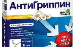 Порошок Антигриппина для детей и взрослых