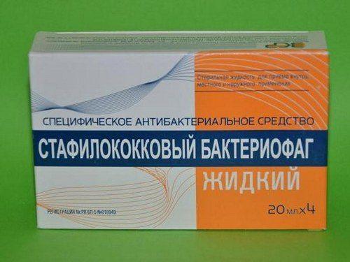лекарство от стафилококка