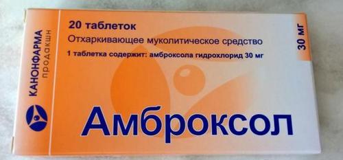 таблетки амброксол