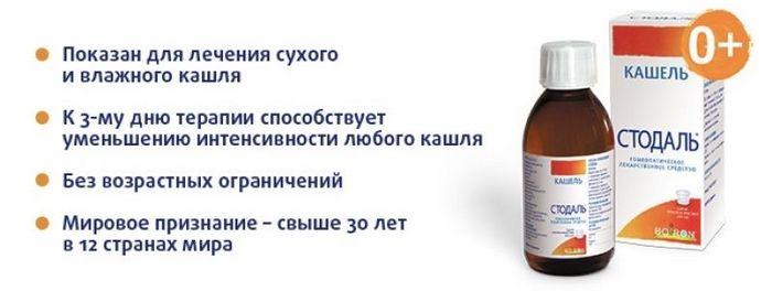 польза препарата Стодаль