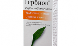 Инструкция по применению сиропа Гербион от кашля